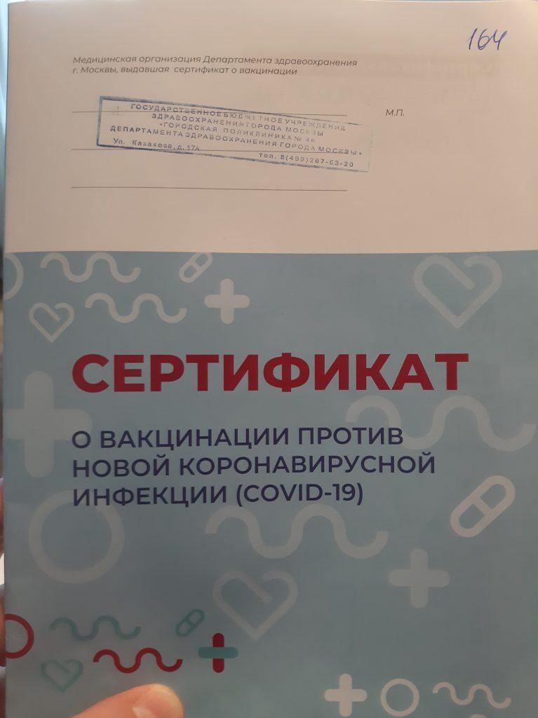 certif1-1-767x1024.jpg