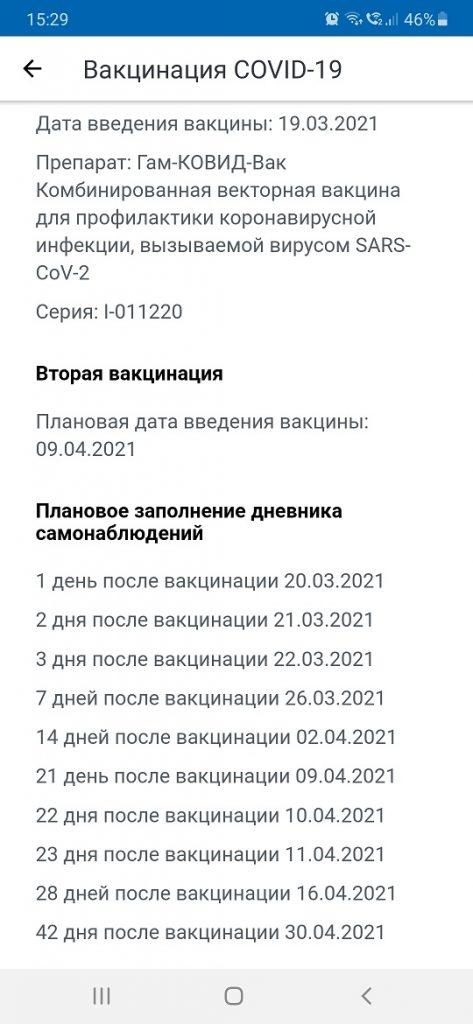timing-473x1024.jpg